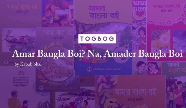 Amar Bangla Font